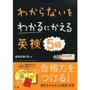 わからないをわかるにかえる 英検 5級|gakusan