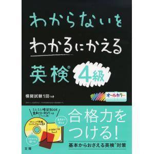 わからないをわかるにかえる 英検 4級|gakusan