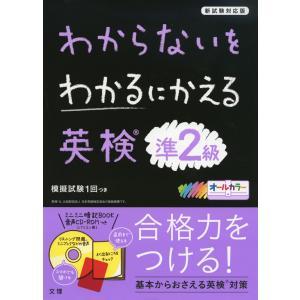 わからないをわかるにかえる 英検 準2級 新試験対応版|gakusan