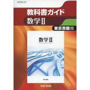 教科書ガイド 東京書籍版「数学II」 (教科書番号 301)