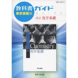 (新課程) 教科書ガイド 東京書籍版「改訂 化学基礎」 (教科書番号 313)|gakusan