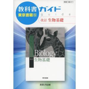 (新課程) 教科書ガイド 東京書籍版「改訂 生物基礎」 (教科書番号 311)|gakusan