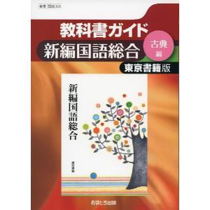 教科書ガイド 東京書籍版「新編 国語総合 (古典編)」 (教科書番号 301)
