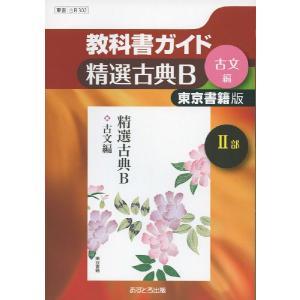 教科書ガイド 東京書籍版「精選古典B(古文編 II部)」 (教科書番号 302)  ISBN10:4...