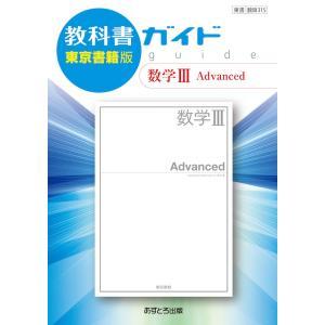 (新課程) 教科書ガイド 東京書籍版「数学III Advanced」 (教科書番号 315)