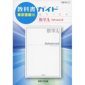 (新課程) 教科書ガイド 東京書籍版「数学A Advanced」 (教科書番号 317)|gakusan