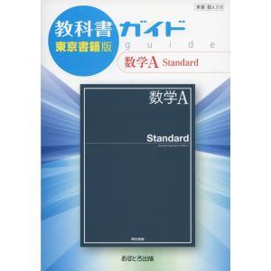 (新課程) 教科書ガイド 東京書籍版「数学A Standard」 (教科書番号 318)|gakusan