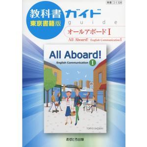 (新課程) 教科書ガイド 東京書籍版「オールアボードI(All Aboard! English Communication I)」 (教科書番号 328)