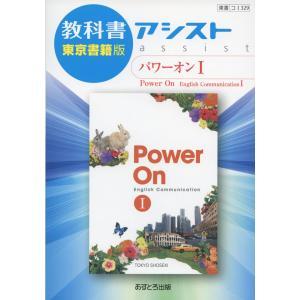 (新課程) 教科書アシスト 東京書籍版「パワーオンI(Power On English Communication I)」 (教科書番号 329)