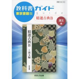(新課程) 教科書ガイド 東京書籍版「精選 古典B 漢文編」 (教科書番号 332)|gakusan