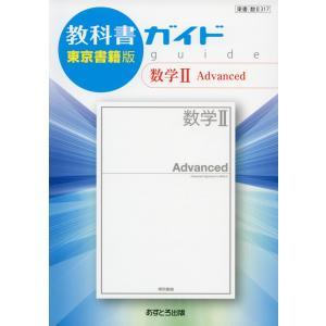 (新課程) 教科書ガイド 東京書籍版「数学II Advanced」 (教科書番号 317)