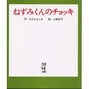 ねずみくんのチョッキ 絵本のひろば5  ISBN10:4-591-00465-1 ISBN13:97...