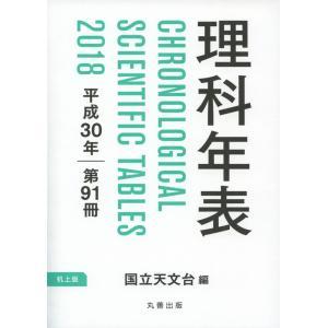 理科年表 机上版 平成30年 第91冊|gakusan