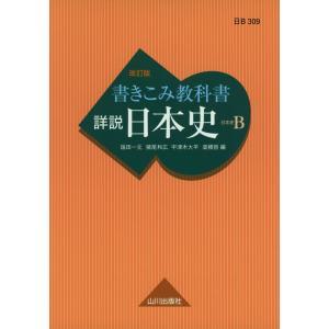 書きこみ教科書 詳説日本史 改訂版 日本史B