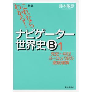 新版 これならわかる! ナビゲーター 世界史B (1) 先史〜中世ヨーロッパ史の徹底理解 gakusan