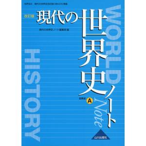 (新課程) 現代の世界史 改訂版 ノート(教科書番号 315)|gakusan