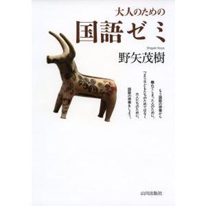 大人のための 国語ゼミ  ISBN10:4-634-15121-9 ISBN13:978-4-634...
