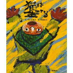 理論社のカラー版愛蔵本 猫は生きている  ISBN10:4-652-02005-8 ISBN13:9...