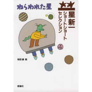 星新一 ショートショートセレクション ねらわれた星  ISBN10:4-652-02081-3 IS...