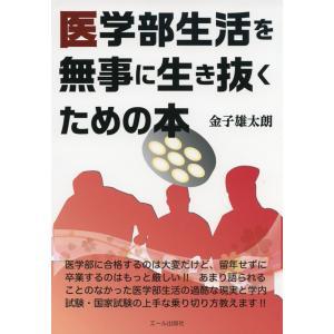 医学部生活を無事に生き抜くための本|gakusan
