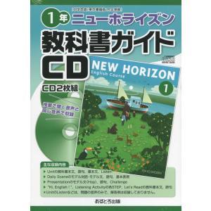 教科書ガイドCD 中学 英語 東京書籍版 完全準拠 ニューホライズン 1年 「NEW HORIZON English Course 1」 (教科書番号 727)|gakusan