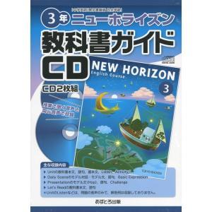 教科書ガイドCD 中学 英語 東京書籍版 完全準拠 ニューホライズン 3年 「NEW HORIZON English Course 3」 (教科書番号 927)