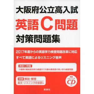 大阪府公立高入試 英語C問題 対策問題集  ISBN10:4-7560-9225-X ISBN13:...