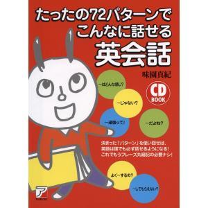 たったの72パターンで こんなに話せる 英会話  ISBN10:4-7569-0832-2 ISBN...