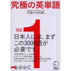 究極の英単語 SVL Vol.1 [初級の3000語]|gakusan
