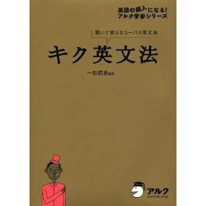英語の超人になる! アルク学参シリーズ キク英文法 聞いて覚えるコーパス英文法  ISBN10:4-...