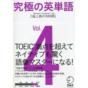 究極の英単語 SVL Vol.4 [超上級の3000語]
