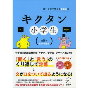 キクタン 小学生 [2.英語で広がる世界]|gakusan