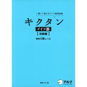キクタン ドイツ語 [初級編] 独検 4級レベル|gakusan