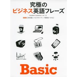 究極のビジネス英語フレーズ Basic