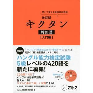 改訂版 キクタン 韓国語 [入門編] 聞いて覚える韓国語単語帳  ISBN10:4-7574-209...
