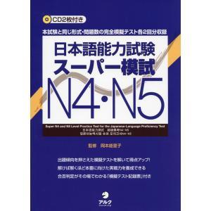 日本語能力試験 スーパー模試 N4・N5  ISBN10:4-7574-2224-5 ISBN13:...