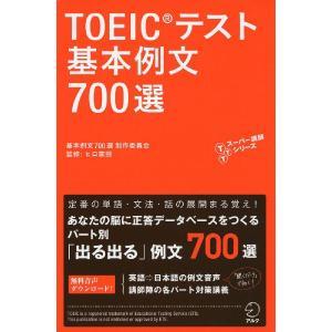 TTTスーパー講師シリーズ TOEICテスト 基本例文 700選  ISBN10:4-7574-24...