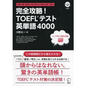 完全攻略! TOEFLテスト 英単語 4000  ISBN10:4-7574-2436-1 ISBN...