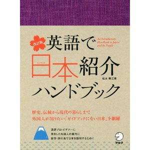 英語で日本紹介ハンドブック 改訂版  ISBN10:4-7574-2439-6 ISBN13:978...
