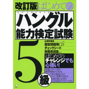 はじめての ハングル能力検定試験 5級 改訂版