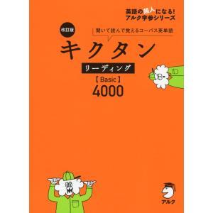 英語の超人になる! アルク学参シリーズ キクタン リーディング [Basic] 4000 改訂版  ...