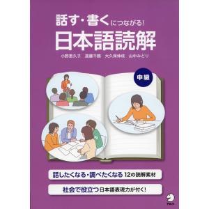 読む・書くにつながる! 日本語読解 中級  ISBN10:4-7574-2685-2 ISBN13:...
