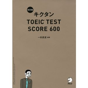 改訂版 キクタン TOEIC TEST SCORE 600