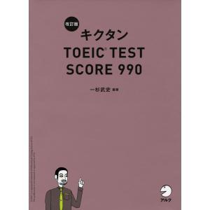 改訂版 キクタン TOEIC TEST SCORE 990|gakusan