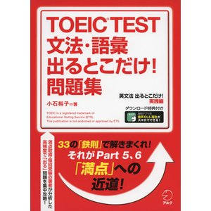 TOEIC TEST 文法・語彙 出るとこだけ! 問題集