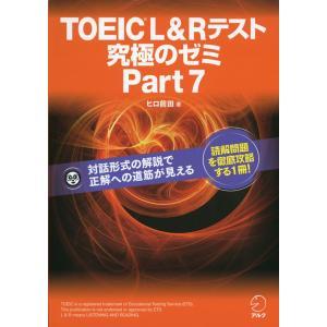 TOEIC L&R テスト 究極のゼミ Part 7