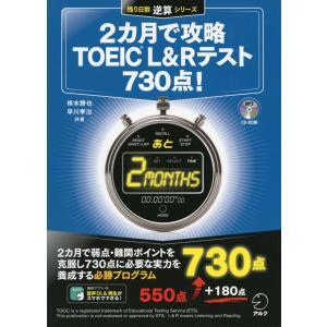 2カ月で攻略 TOEIC L&Rテスト 730点!|gakusan