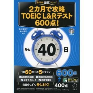 2カ月で攻略 TOEIC L&R テスト 600点!|gakusan
