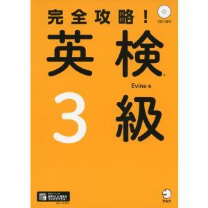 完全攻略! 英検 3級  ISBN10:4-7574-2893-6 ISBN13:978-4-757...