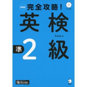 完全攻略! 英検 準2級  ISBN10:4-7574-2894-4 ISBN13:978-4-75...